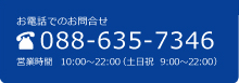 電話でのお問い合わせは、088-635-7346